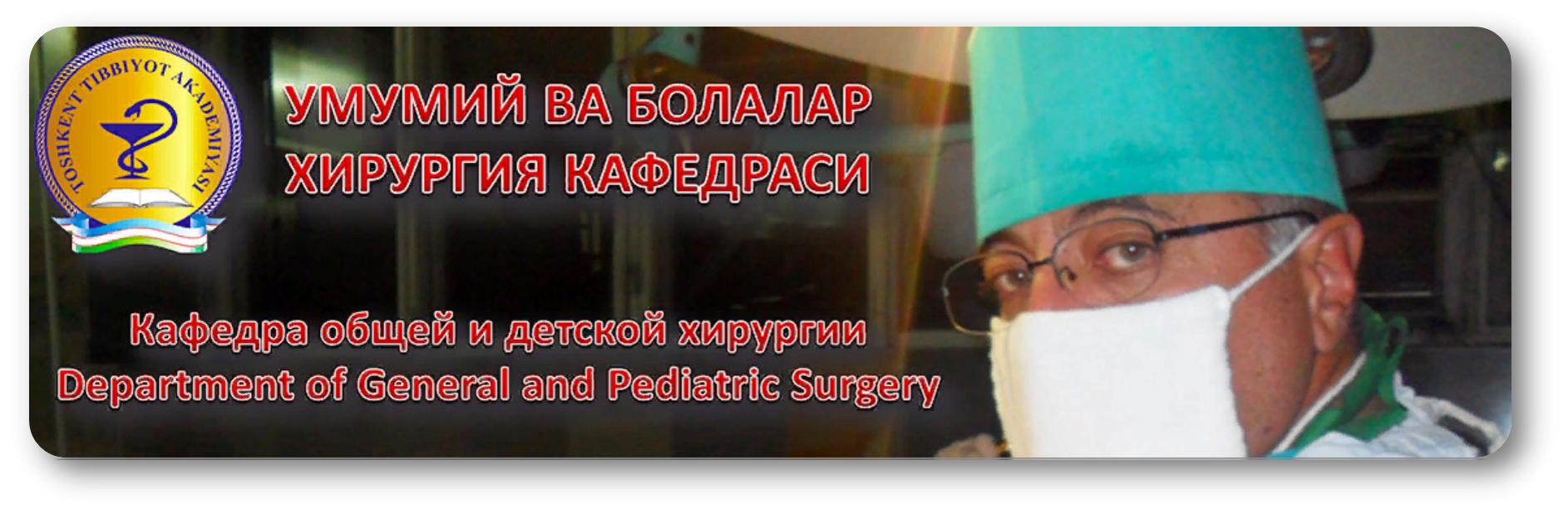 Department of General and Pediatric Surgery